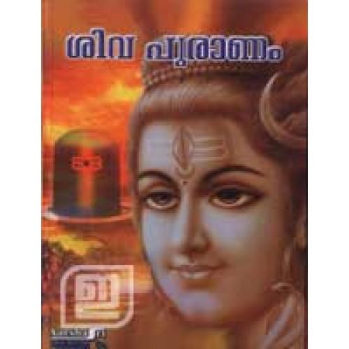 Malayalam pdf sivapuranam