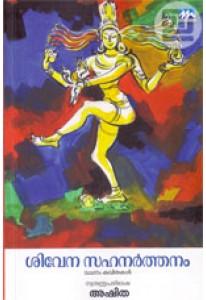 Sivena Sahanarthanam