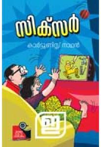 Sixer (Malayalam)