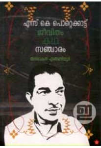 S K Pottekkatt: Jeevitham Katha Sancharam