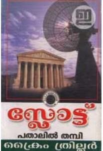 Slot (Malayalam)