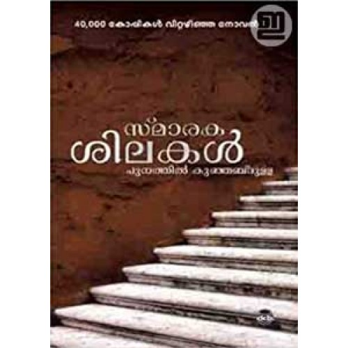 Malayalam Ebooks Epub