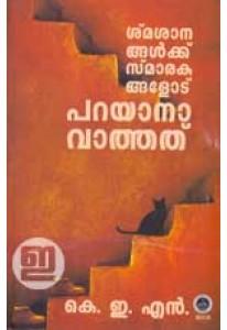 Smasanangalkku Smarakangalodu Parayanavathathu