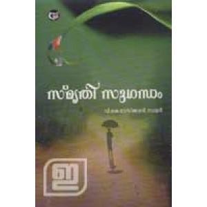 Smruthi Sugandham  (Old Edition)