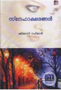 Snehaksharangal