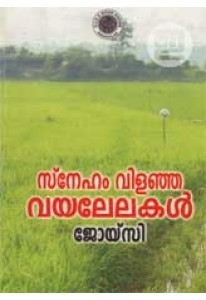 Sneham Vilanja Vayalelakal