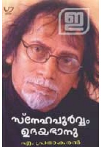 Snehapoorvam Udayabhanu