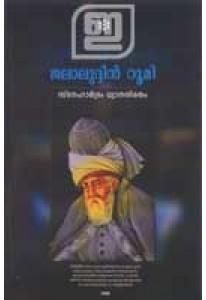 Snehardram Dhyananiratham (Raspberry Edition)