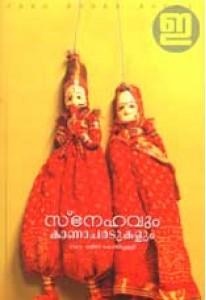 Snehavum Kaanacharadukalum