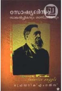 Socialism: Sankalpikavum Sastreeyavum