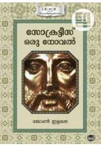 Socrates Oru Novel