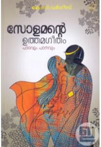 Solomonte Uthamageetham: Paadavum Padanavum