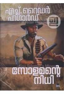 Solomonte Nidhi (DC Edition)