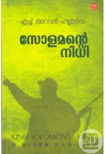 Solomonte Nidhi (Olive Edition)