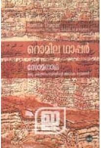 Somanatha: Oru Charithra Sambhavathinte Anekaswarangal