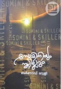 Sominiyum Skillerum