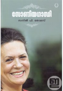 Sonia Gandhi (Malayalam)