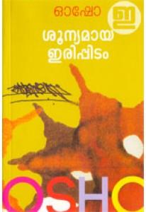 Soonyamaya Irippitam