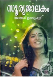 Suryajalakam