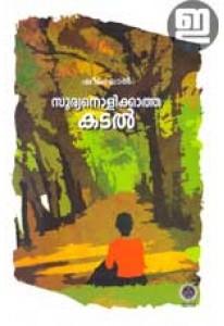 Sooryanolikkatha Kadal
