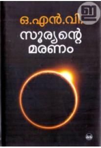 Sooryante Maranam