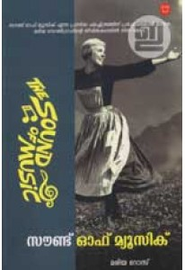 Sound of Music (Malayalam)