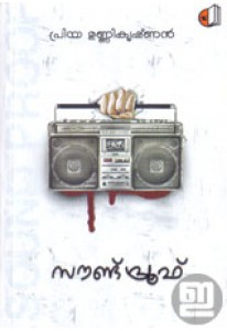Sound Proof (Malayalam)