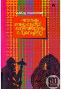 Saundaryam Veluppumayi Oru Udambadiyilum Oppu Vechittilla