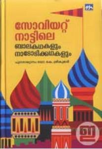 Soviet Naattile Baalakathakalum Nadodi Kathakalum (in 2 volumes)