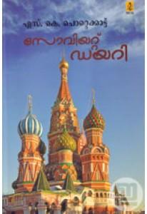 Soviet Diary (Vol 2)