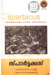 Spartacus (Malayalam)