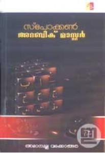 Spoken Arabic Master (Malayalam)