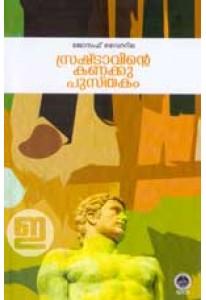 Srashtavinte Kanakku Pusthakam