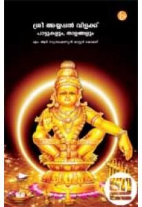 Sree Ayyappan Vilakku: Paattukalum Thaalangalum