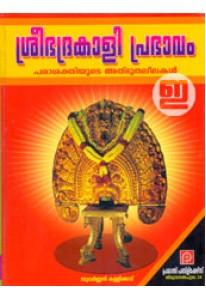 Sri Bhadrakali Prabhavam