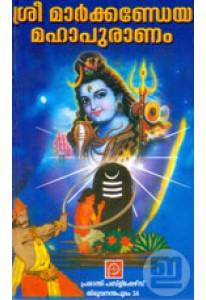 Sree Markandeya Mahapuranam