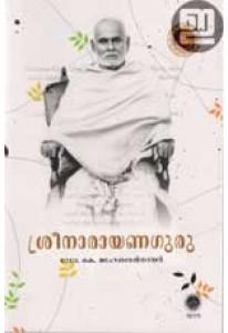 Sree Narayana Guru (Old Edition)