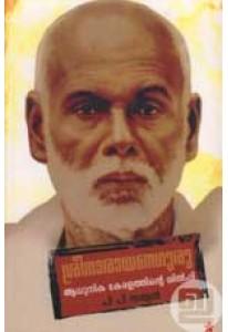 Sree Narayana Guru: Adhunika Keralathinte Silpi