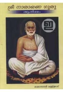 Sree Narayana Guru Album