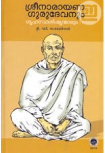 Sree Narayana Gurudevanum Gruhastha Sishyanmarum