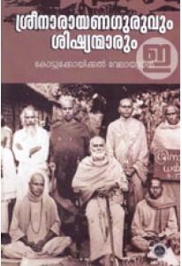 Sree Narayana Guruvum Shishyanmarum