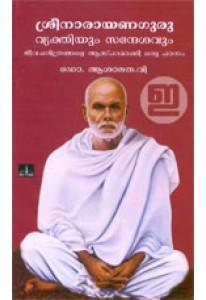 Sree Narayana Guru: Vyakthiyum Sandesavum