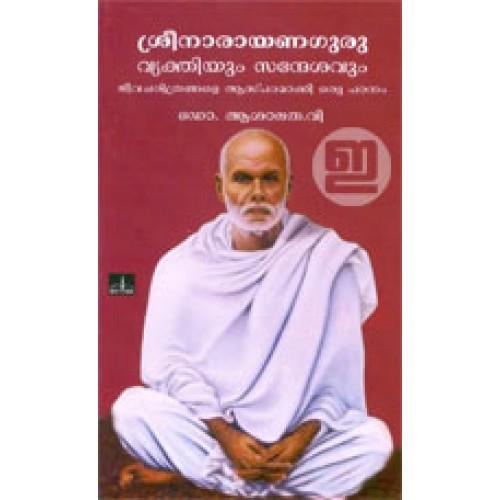 sree narayana guru vyakthiyum sandesavum com