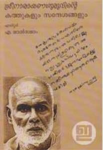 Sree Narayanaguruvinte Kathukalum Sandesangalum
