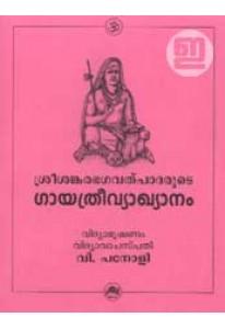 Sree Sankara Bhagavadpadarude Gayathri Vyakhyanam