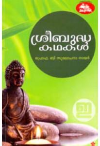 Sree Buddha Kathakal
