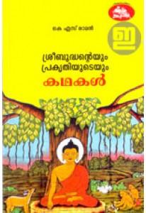 Sreebuddhanteyum Prakruthiyudeyum Kathakal