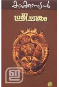 Sreechakram