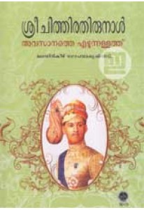 Sree Chithira Thirunal: Avasanathe Ezhunnallath