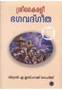 Sree Kairali Bhagavad Gita